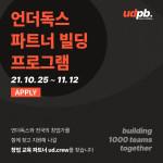 언더독스 파트너 빌딩 프로그램 공식 포스터