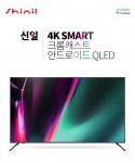 신일이 크롬캐스트 안드로이드 QLED TV를 출시했다