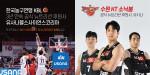 유사나가 한국농구연맹을 3년 연속 공식 뉴트리션 후원을 실시한다
