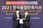 왼쪽부터 정윤석 신일 대표가 강명수 한국표준협회장에게 인증서를 받고 기념촬영을 하고 있다