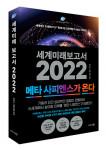 '세계미래보고서 2022: 메타 사피엔스가 온다' 표지