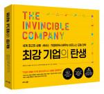 '최강 기업의 탄생' 표지