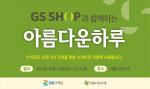 GS SHOP과 함께하는 아름다운하루 현수막