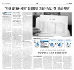 7월 '이달의 좋은 기사'로 선정된 경향신문 기사