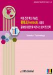 RS글로벌이 '여성 건강 혁신 기술인, 펨테크 시장의 글로벌 트렌드와 비즈니스 분석 및 전략' 보고서를 발간했다