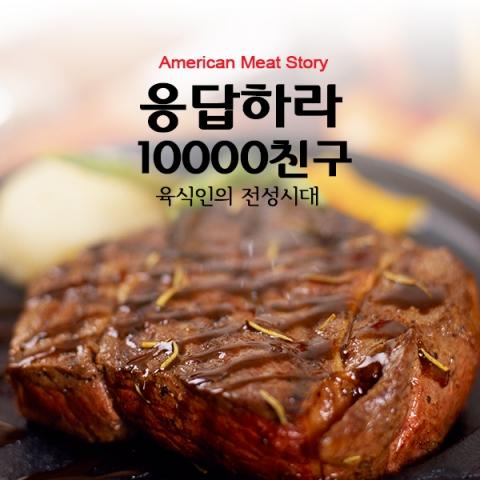 미국육류수출협회 페이스북, '응답하라 1만 친구!' 이벤트 실시