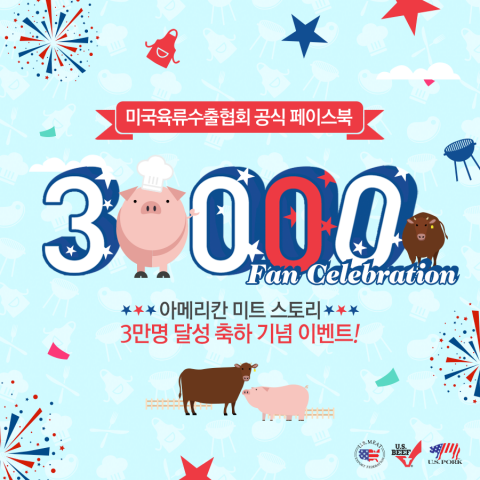 미국육류수출협회 페이스북 '아메리칸 미트 스토리' 3만 팬 달성, 축하 기념 이벤트 진행