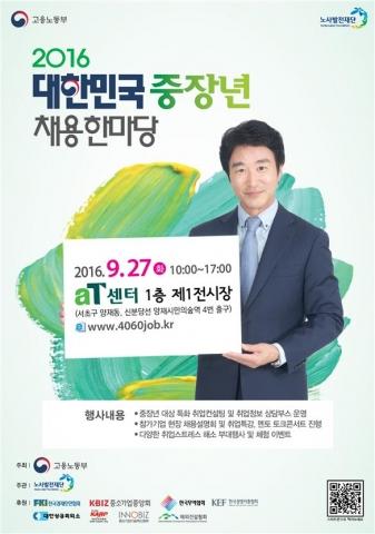 노사발전재단, '2016 대한민국 중장년 채용한마당' 개최