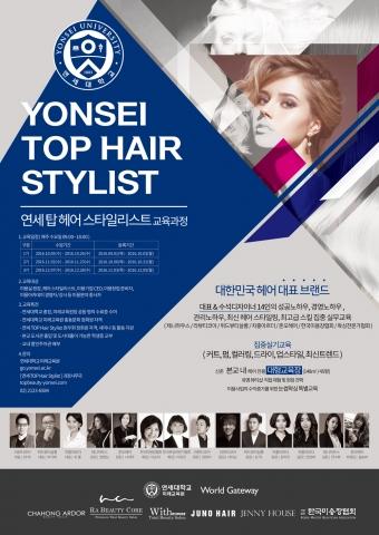 연세대학교 미래교육원, '연세 Top Hair Stylist' 과정 개설