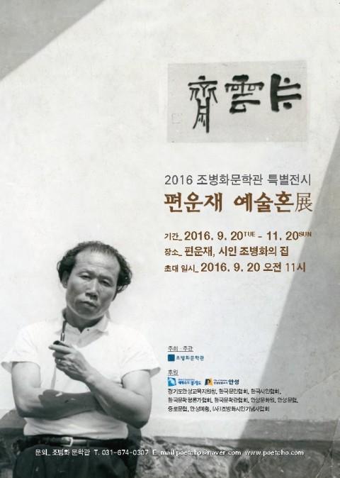 편운재 예술혼展 포스터