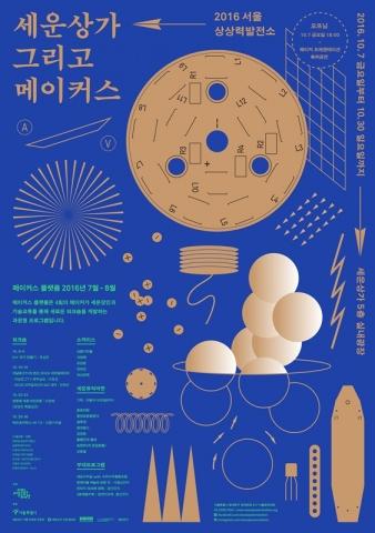 서울문화재단, '2016 서울상상력발전소' 7일~30일까지 세운상가서 개최