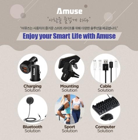넥소, 스마트 기기 액세서리 브랜드 '어뮤즈(Amuse)' 런칭