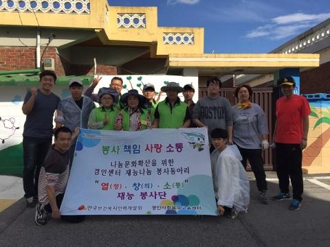 경인사회복무교육센터 재능나눔 봉사단, 평택시 지역주민 위한 벽화그리기 봉사활동 실시