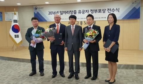 굿모닝아이텍, '2016 일자리창출 유공 정부포상'에서 장관표창 수상