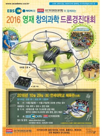 아카데미과학, 2016 영재 창의과학 드론경진대회 29일 개최