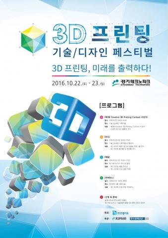 경기테크노파크, '3D 프린팅 기술·디자인 페스티벌' 개최