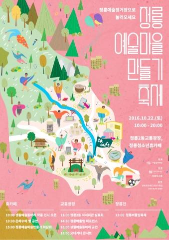 서울문화재단, '2016 정릉예술마을만들기축제' 22일 정릉동에서 개최