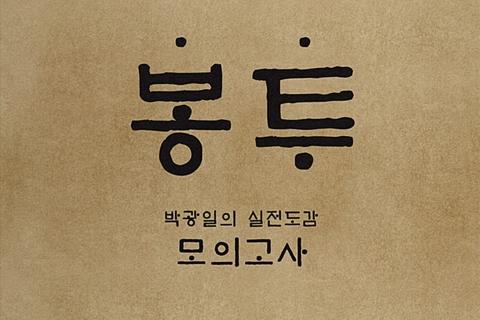 대성마이맥 박광일 국어 강사, '실전도감 모의고사' 출시