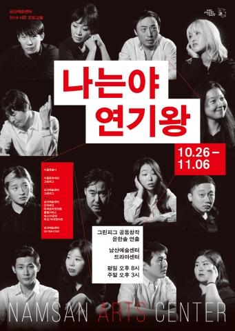 서울문화재단 남산예술센터, 시즌프로그램 '나는야 연기왕' 26일 개막