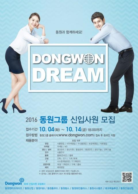 동원그룹, 2016 하반기 신입사원 공개 채용