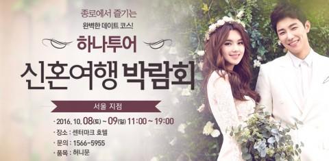 하나투어, 인사동서 '하나투어 신혼여행 박람회' 개최