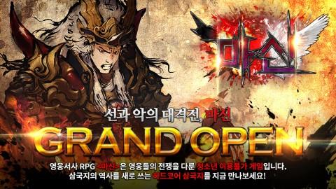 깜놀닷컴, 신작 웹 MMORPG '마신' 오픈베타테스트(OBT) 실시