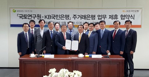 KB국민은행, 국토연구원과 '주거래 업무제휴 협약' 체결