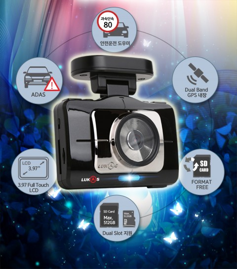 블랙박스 명가 큐알온텍, 하이엔드 블랙박스 '루카스 LK-9795' 출시