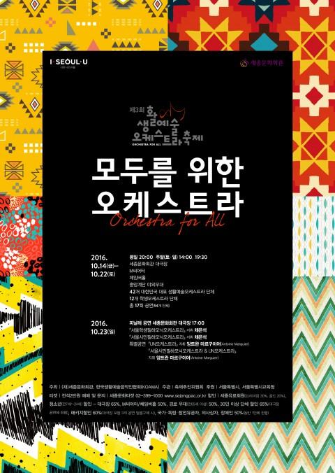 세종문화회관, 제3회 생활예술오케스트라 축제 개최