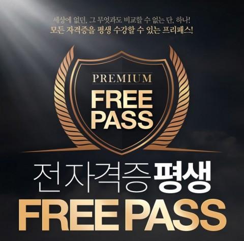 에듀윌, '전 자격증 평생 프리패스' 26일까지 신청 접수