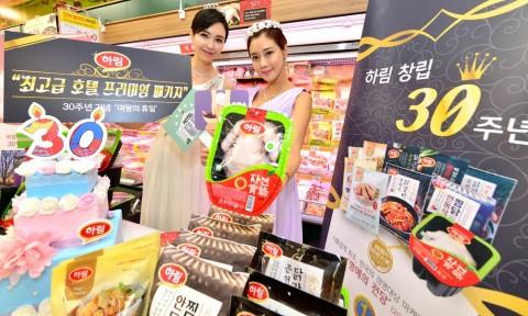 하림, 창립 30주년 기념 '여왕의 휴일' 이벤트 개최