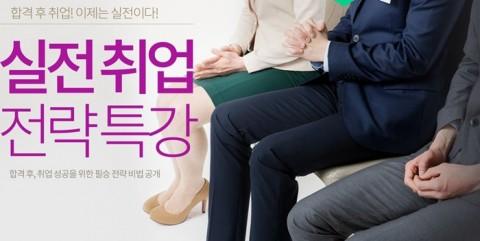 에듀윌, 주택관리사 취업을 위한 '실전 취업 전략 특강' 개최