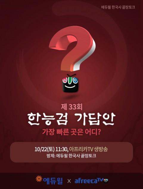 에듀윌, '한국사능력검정시험 가장 빠른 가답안' 아프리카 TV에서 생방송 공개