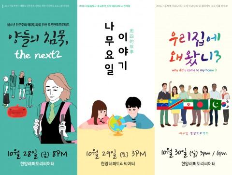 제1회 토론연극페스티벌, 10월 28일부터 30일까지 대학로 한양레퍼토리씨어터 극장에서 개최