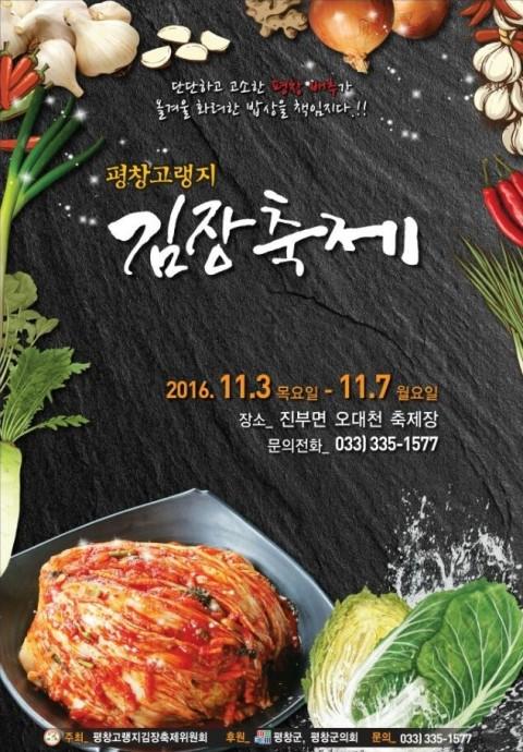 평창고랭지김장축제, 11월 3일부터 진부면 오대천 축제장에서 개최