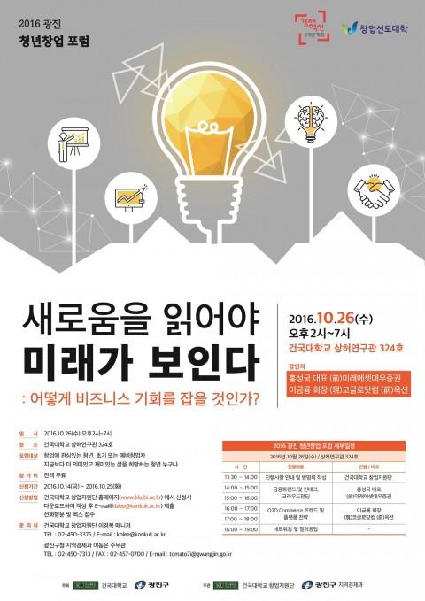 건국대 창업지원단, '2016광진 청년창업 포럼' 개최