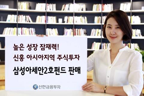 신한금융투자, '삼성아세안2호펀드' 판매