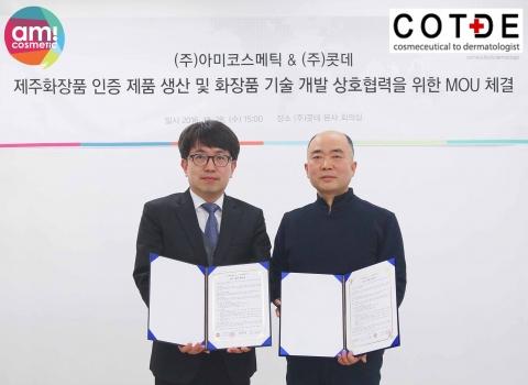 아미코스메틱-콧데, 화장품 기술 개발 업무협약 체결