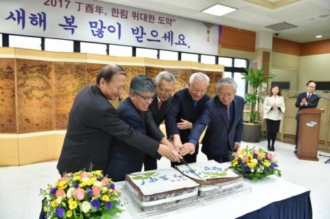 한림대학교, 2017년 신년하례식 개최