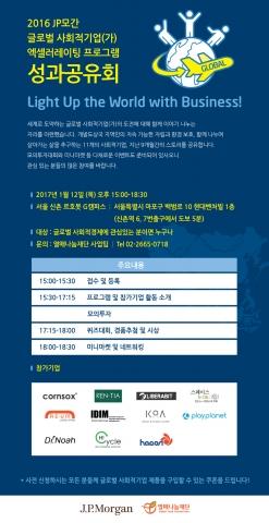 열매나눔재단, 'JP모간 글로벌 사회적기업 엑셀러레이팅 프로그램' 성과공유회 개최