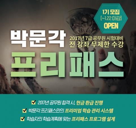 박문각, '프리패스' 출시… 공무원 1타 강사진 전 강좌 무제한 수강 가능