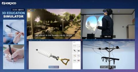 한국가상현실, 한전전력 인재개발원 '배전 설계 VR 교육사업' 수주