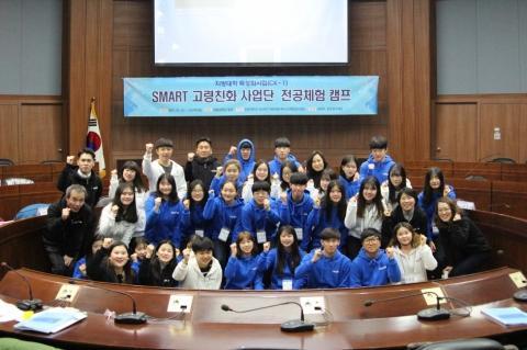 한림대학교, 고교생 대상 고령친화 전공체험캠프 개최
