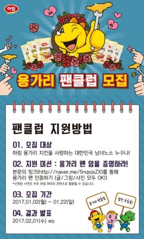 하림, 대표 영양간식 브랜드 '용가리' 출시 18주년 맞아 공식 팬클럽 모집