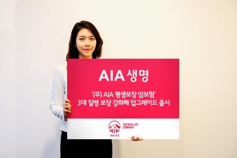 AIA생명, '(무)AIA 평생보장 암보험' 업그레이드 출시