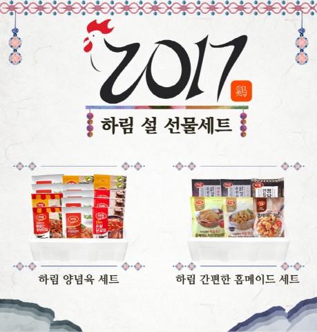 하림, 5만원 미만 실속형 '2017 설 선물세트' 출시