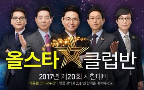 에듀윌, 공인중개사·주택관리사 스타강사 총집합 '올스타클럽반' 론칭