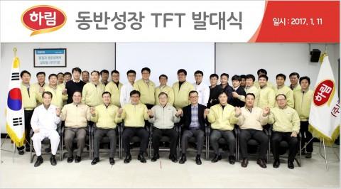 하림, 협력사와 상생정책 위한 동반성장 TFT 킥오프 본격 활동