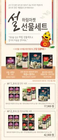 하림, 닭고기 만두세트 일주일간 한정 판매