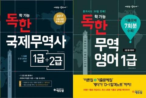 에듀윌, 무역분야 취업을 위한 국제무역사·무역영어 온라인 강의 신규 론칭